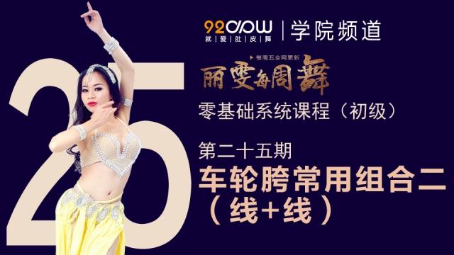 丽雯每周舞 第二十五期