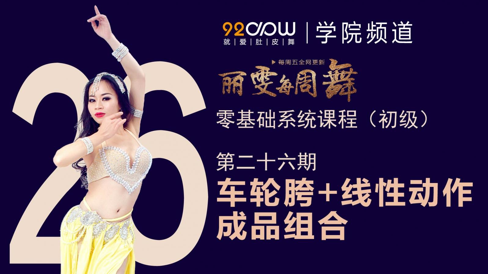 丽雯每周舞 第二十六期