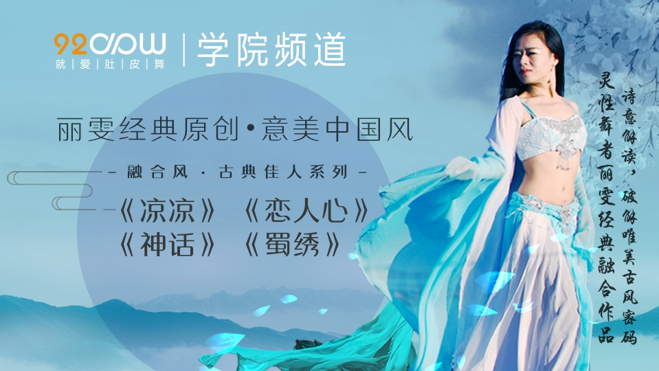 融合风·古典佳人系列4支完整版