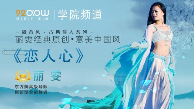 恋人心 【原价258,92预售199】