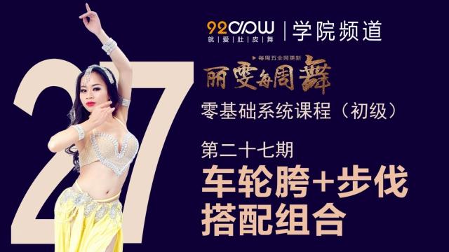 丽雯每周舞 第二十七期