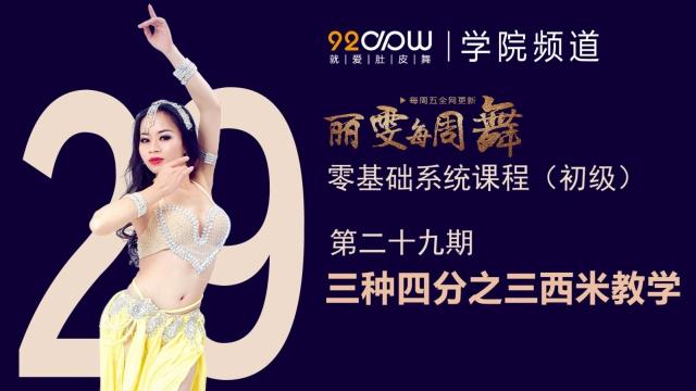 丽雯每周舞 第二十九期