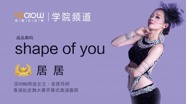 热舞shape of you
