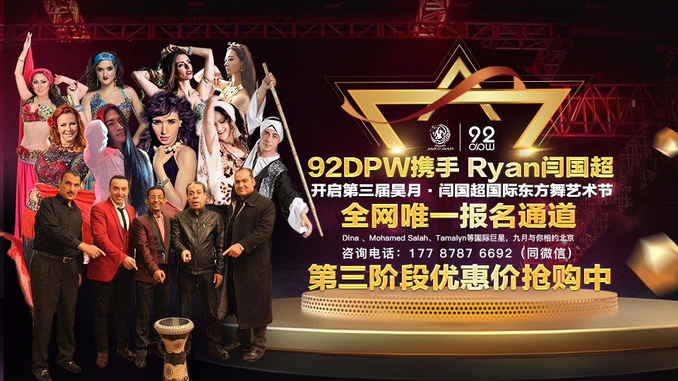 2018昊·月闫国超国际东方舞艺术节