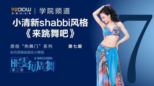 第七期 小清新shabbi风格《来跳舞吧》