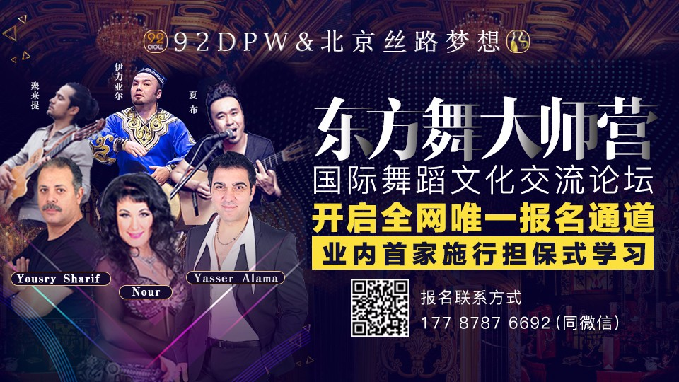 92DPW&北京丝路梦想 东方舞大师营国际舞蹈文化交流论坛