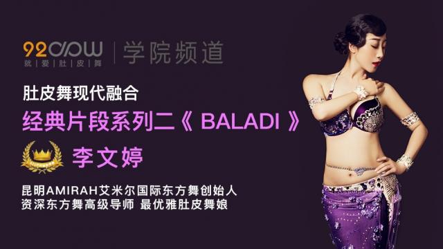 经典片段系列二《baladi》