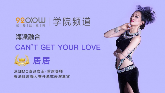 Can't get your love海派融合