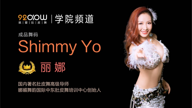 Shimmy Yo