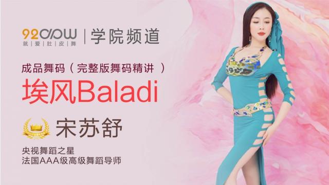 埃风Baladi
