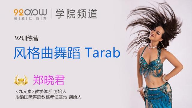 风格曲舞蹈Tarab
