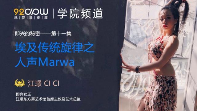第十一集《埃及传统旋律之人声Marwa》