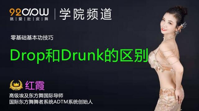 Drop和Drunk的区别