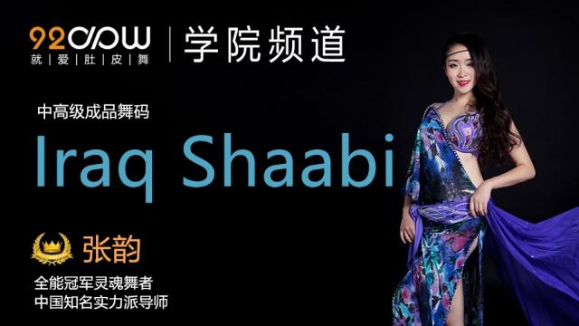 Iraq Shaabi【暂停销售】