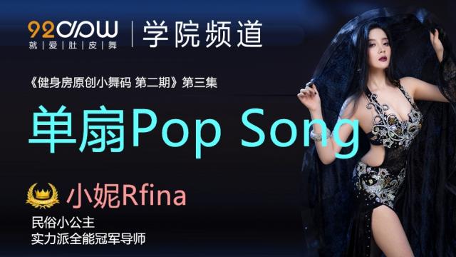 第三集《单扇Pop Song》