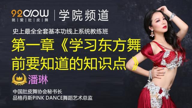 第一章《学习东方舞前要知道的知识点》
