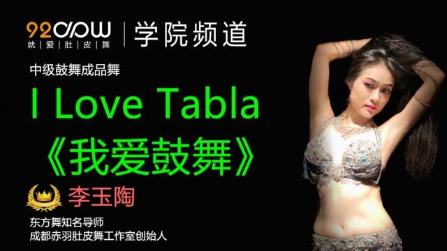 I Love Tabla《我爱鼓舞》
