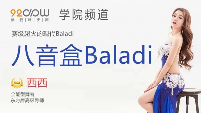 八音盒Baladi