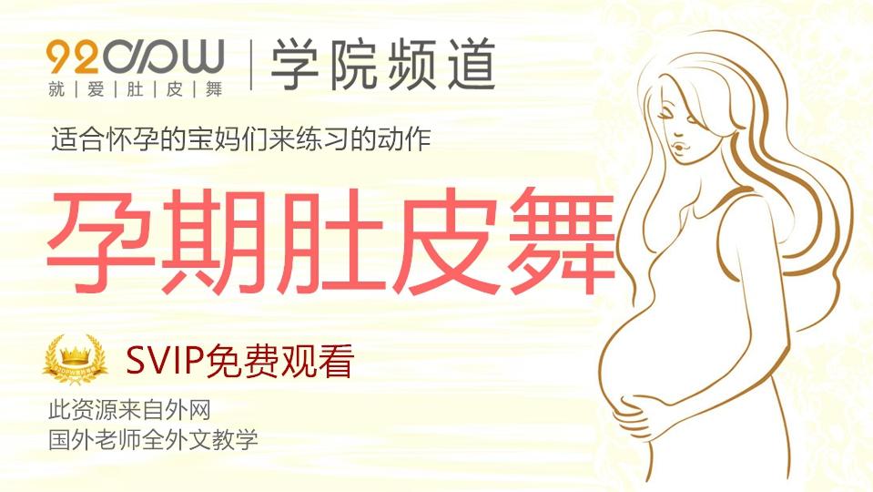 孕期肚皮舞【SVIP免费】
