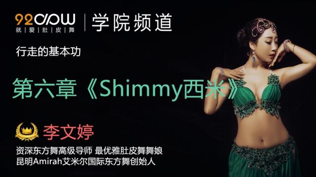 第六章《Shimmy西米》