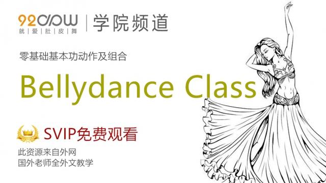 Bellydance Class【SVIP免费】