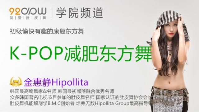 K-POP减肥东方舞