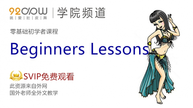 Beginners Lessons【SVIP免费】