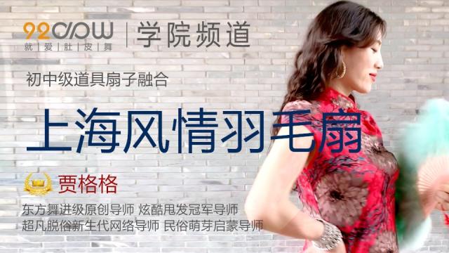 上海风情羽毛扇