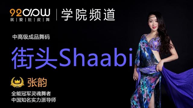 街头Shaabi
