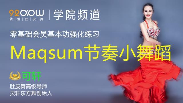 Maqsum节奏小舞蹈