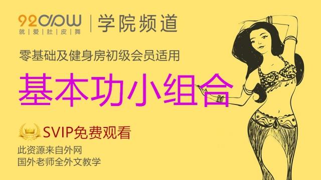 基本功小组合【SVIP免费】