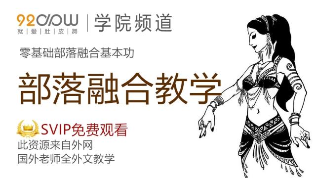 部落融合教学【SVIP免费观看】