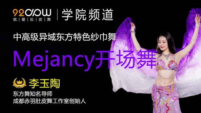 Mejancy开场舞