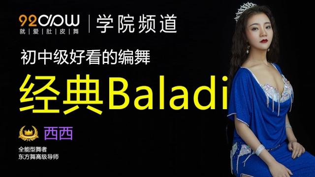 经典Baladi