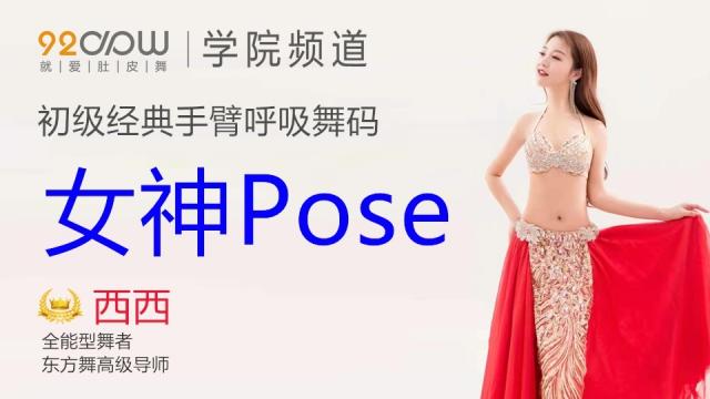 女神Pose