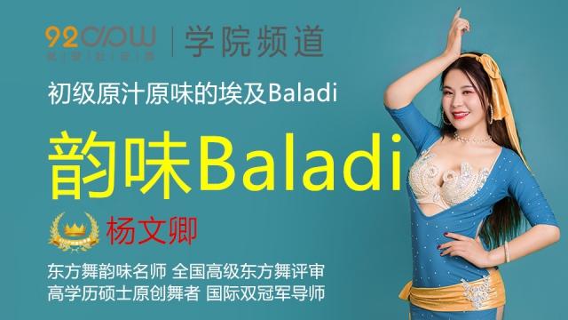 韵味Baladi