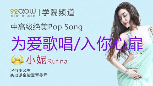 中高级绝美Pop Song
