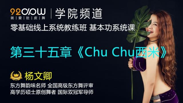 第三十五章《Chu Chu西米》