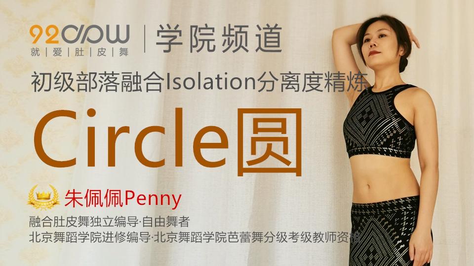 1.Circle圆