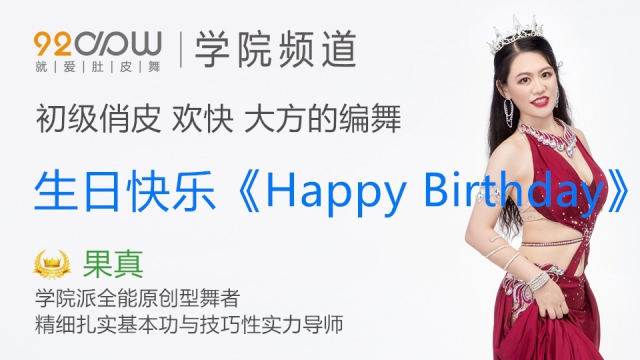 生日快乐《Happy Birthday》