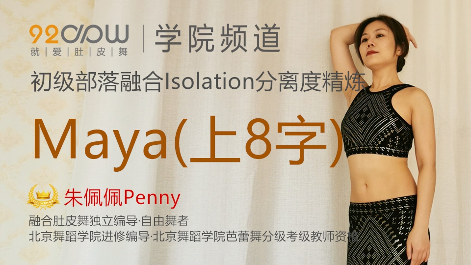 2.Maya(上8字)