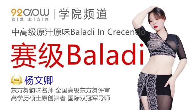 中高级原汁原味Baladi In Crecendo