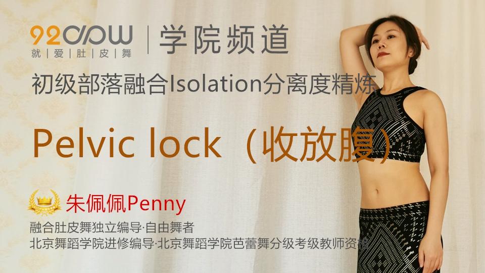 5.Pelvic lock(收放腹)