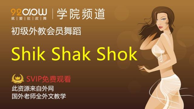 Shik Shak Shok【SVIP免费观看】