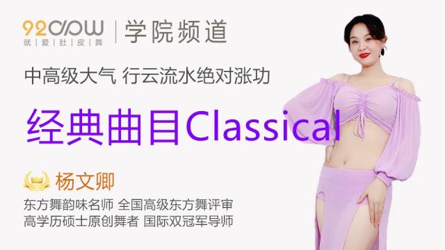 经典曲目Classical